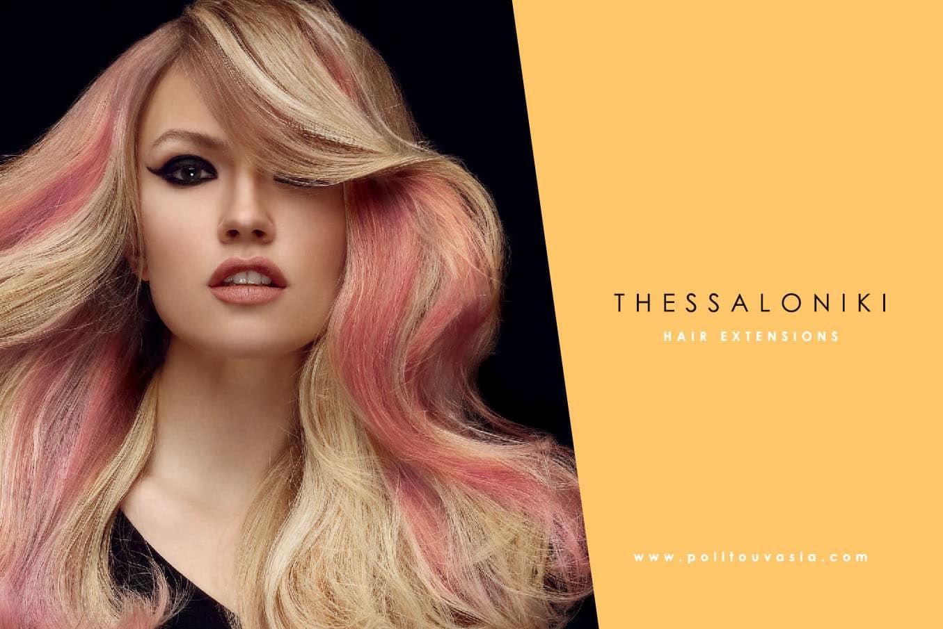 Ηair extensions Θεσσαλονίκη hair extensions thessaloniki