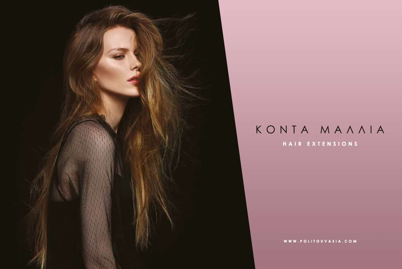 Hair extensions σε κοντά μαλλιά